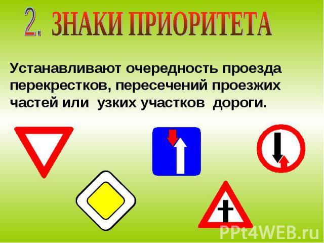ЗНАКИ ПРИОРИТЕТА Устанавливают очередность проезда перекрестков, пересечений проезжих частей или узких участков дороги.