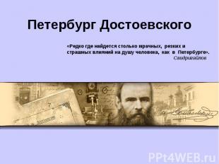 Петербург Достоевского «Редко где найдется столько мрачных, резких и страшных вл
