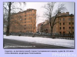 Канал Грибоедова (Екатерининский канал) , 104 Недалеко, на противоположной сторо