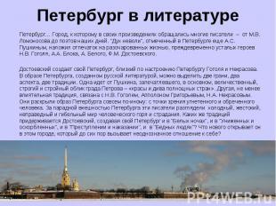 Петербург в литературе Петербург… Город, к которому в своих произведениях обраща