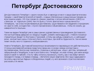 Петербург Достоевского Для Достоевского Петербург с самого начала был и навсегда