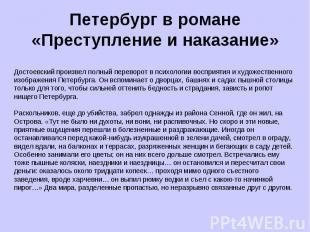 Петербург в романе «Преступление и наказание» Достоевский произвел полный перево