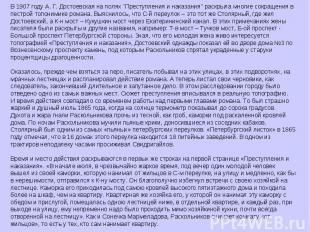 """В 1907 году А. Г. Достоевская на полях """"Преступления и наказания"""" раскрыла многи"""