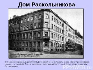 Дом Раскольникова В Столярном переулке, в доме №19/5 Достоевский поселил Расколь