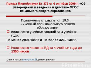 Приказ Минобрнауки № 373 от 6 октября 2009 г. «Об утверждении и введении в дейст