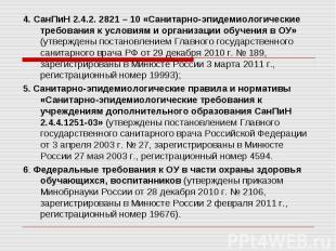 4. СанПиН 2.4.2. 2821 – 10 «Санитарно-эпидемиологические требования к условиям и