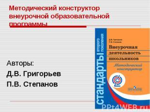 Методический конструктор внеурочной образовательной программы Авторы: Д.В. Григо
