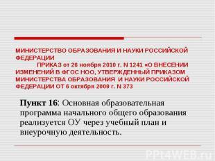 МИНИСТЕРСТВО ОБРАЗОВАНИЯ И НАУКИ РОССИЙСКОЙ ФЕДЕРАЦИИ  ПРИКАЗ от 26 ноября 2010