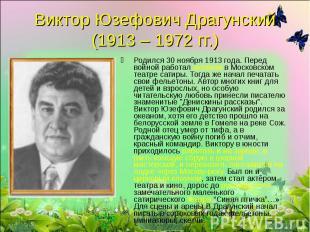 Виктор Юзефович Драгунский (1913 – 1972 гг.) Родился 30 ноября 1913 года. Перед