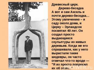 Древесный цирк. Дерево-беседка А вот и сам Аксель и почти дерево-беседка… Этому
