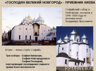 «ГОСПОДИН ВЕЛИКИЙ НОВГОРОД» - ПРИЕМНИК КИЕВА Софийский собор в Новгороде, постро