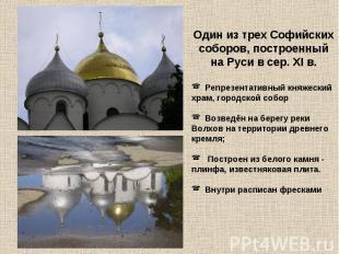 Один из трех Софийских соборов, построенный на Руси в сер. XI в. Репрезентативны