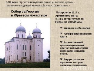 В XII веке строятся монументальные княжеские храмы – памятники уходящей княжеско