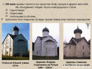 С XIII века храмы строятся на средства бояр, купцов и других жителей. Их объедин