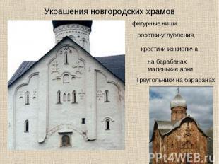 Украшения новгородских храмов фигурные ниши розетки-углубления, крестики из кирп