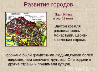Развитие городов. План Киева в сер. 12 века. Внутри кремля располагались монасты