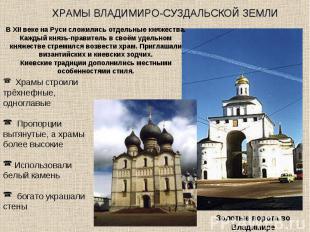 ХРАМЫ ВЛАДИМИРО-СУЗДАЛЬСКОЙ ЗЕМЛИ В XII веке на Руси сложились отдельные княжест