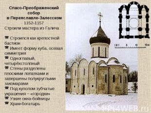 Спасо-Преображенский собор в Переяславле-Залесском 1152-1157 Строили мастера из