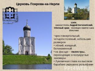 Церковь Покрова-на-Нерли 1165г. заказал Князь Андрей Боголюбский. Обетный храм,