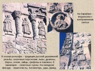 На барабане – медальоны с изображением святых В основе рельефа – традиции русско