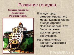 Развитие городов. Золотые ворота во Владимире. Реконструкция. Въезд в город симв