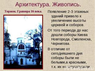 Архитектура. Живопись. Торжок. Гравюра 16 века. Появление 2-3 этажных зданий при