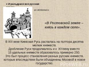 « И разъдрася вся русская земля» из летописи «В Ростовской земле – князь в каждо