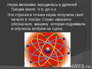 Наука механика зародилась в древней Греции около V в. до н.э. Эта строгая и точн