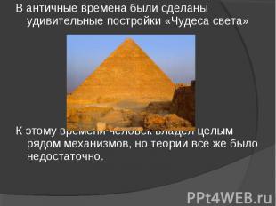 В античные времена были сделаны удивительные постройки «Чудеса света» К этому вр