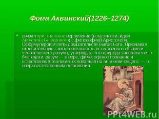 Фома Аквинский(1226–1274) связал христианское вероучение (в частности, идеи Авгу