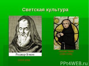 Светская культура (1214-1294) Уильям Оккам