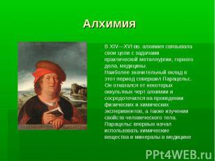 Алхимия В XIV—XVIвв. алхимия связывала свои цели с задачами практической металл