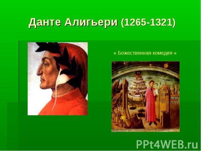 Данте Алигьери (1265-1321) « Божественная комедия «