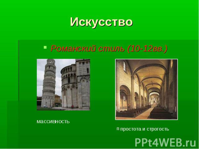 Искусство Романский стиль (10-12вв.) массивность простота и строгость