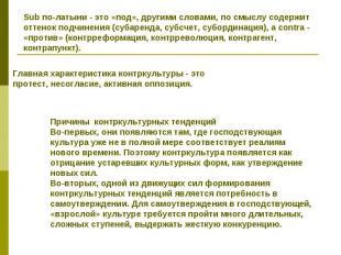 Sub по-латыни - это «под», другими словами, по смыслу содержит оттенок подчинени