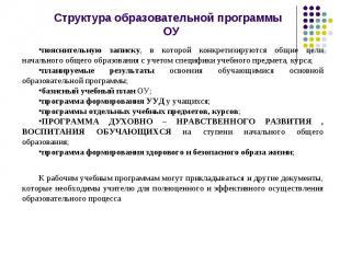 Структура образовательной программы ОУ пояснительную записку, в которой конкрети