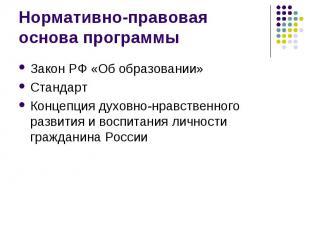 Нормативно-правовая основа программы Закон РФ «Об образовании» Стандарт Концепци