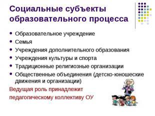 Социальные субъекты образовательного процесса Образовательное учреждение Семья У