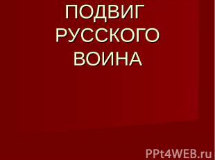 Духовный подвиг русского война