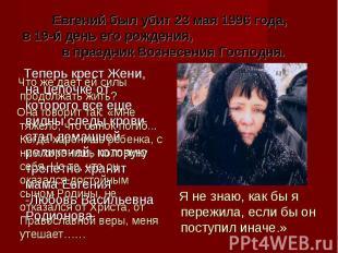 Евгений был убит 23 мая 1996 года, в 19-й день его рождения, в праздник Вознесен