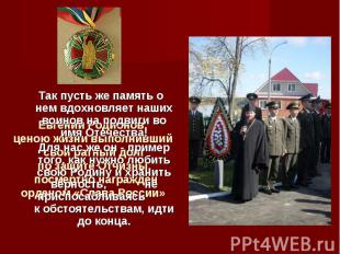 Так пусть же память о нем вдохновляет наших воинов на подвиги во имя Отечества!