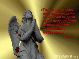 «Так да светит свет ваш пред людьми, чтобы они видели ваши добрые дела и прослав