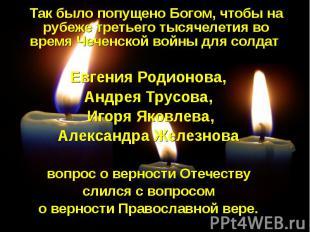 Так было попущено Богом, чтобы на рубеже третьего тысячелетия во время Чеченской