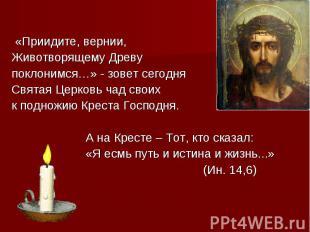 «Приидите, вернии, Животворящему Древу поклонимся…» - зовет сегодня Святая Церко