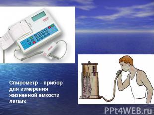 Спирометр – прибор для измерения жизненной емкости легких