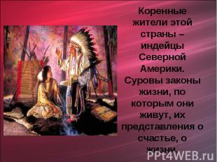 Коренные жители этой страны – индейцы Северной Америки. Суровы законы жизни, по