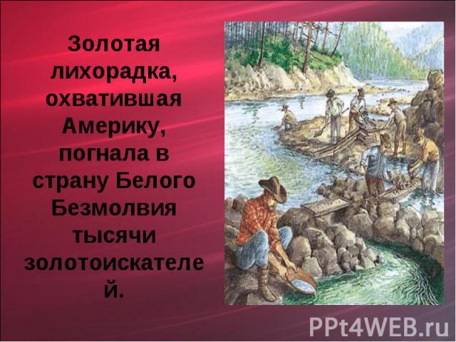 Золотая лихорадка, охватившая Америку, погнала в страну Белого Безмолвия тысячи золотоискателей.