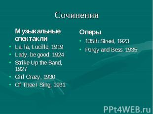 Сочинения Музыкальные спектакли La, la, Lucille, 1919 Lady, be good, 1924 Strike