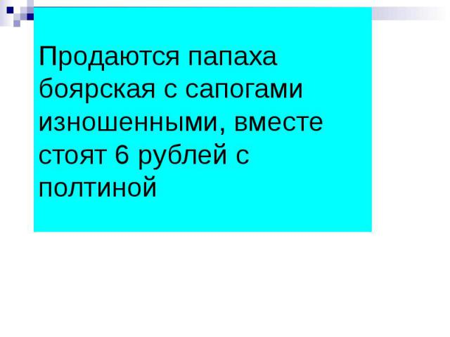 Продаются папаха боярская с сапогами изношенными, вместе стоят 6 рублей с полтиной