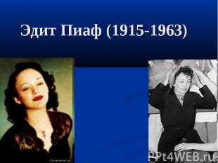 Эдит Пиаф (1915-1963)